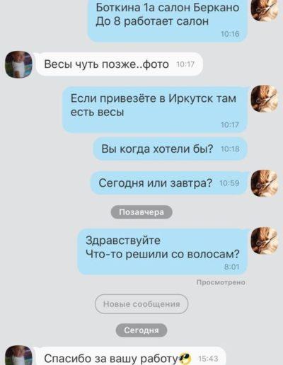 WhatsApp-Image-2018-01-31-at-21.10.31